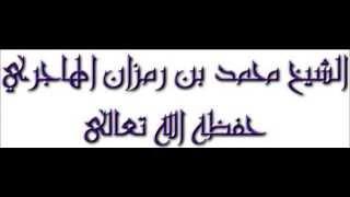 تحذير العوام من اهل البدع - الشيخ محمد بن رمزان الهاجري حفظه الله