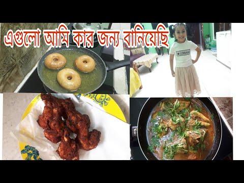 এগুলো আমি কার জন্য বানিয়েছি//Vlog 48//Bangladeshi Vlogger//Bangla Vlog