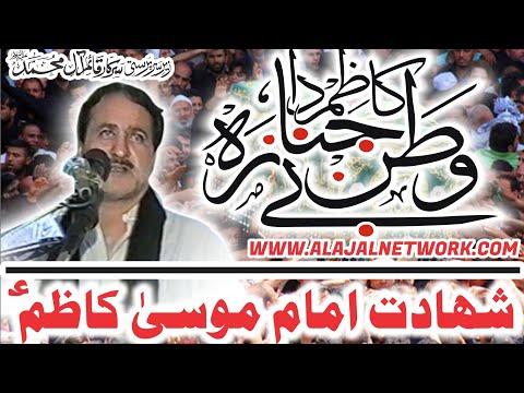 Zakir Syed Arif Hussain shah 25 Rajab Shahdat Imam Musa Kazim asws