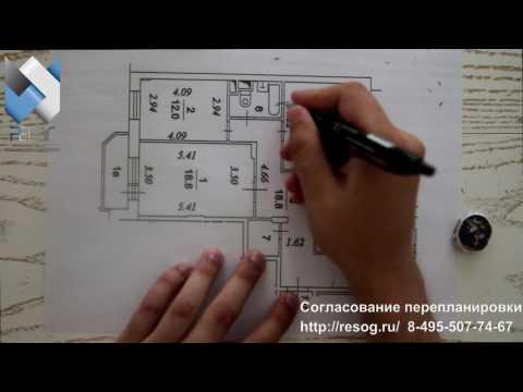 Перепланировка квартиры: что можно, а что нельзя?  Часть 2.