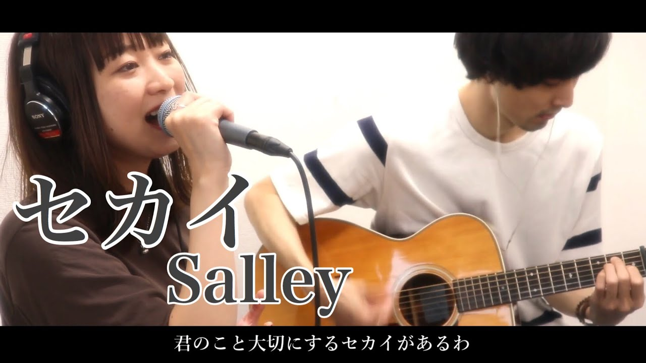 "Salley - ""セカイ""のアコースティック・セッション映像を公開 新譜EP「Sunrise and Sunset」収録曲 thm Music info Clip"