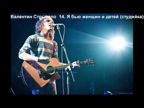 Валентин Стрыкало - Я бью женщин и детей