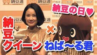 納豆クイーン表彰式に乱入!!【ねば~る君が行く!】