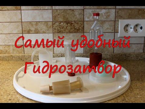 Гидрозатвор для брожения без запаха