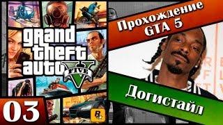 GTA 5 прохождение - 3 серия [Догистайл] Хочешь продолжение? Ставь лайк!!!