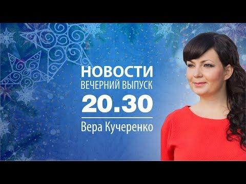 Новости 12/12/17 в 20:30