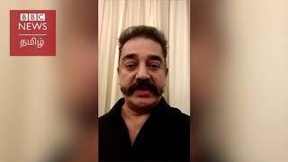 மோதி அய்யா தயவு செய்து செயல்படுங்கள் - கமல் ஹாசன் கோரிக்கை