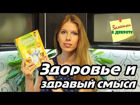 Скачать справочник здравомыслящих родителей комаровский