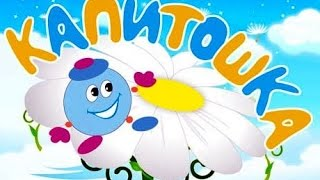 Советские мультфильмы для детей | Капитошка | Мультики для самых маленьких