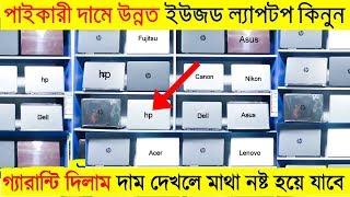 সস্তায় ভাল মানের Laptop কিনুন । ল্যাপটপ কিনলে বাইক ফ্রি 😱 Used laptop in cheap price Bangladesh