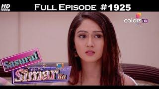 Sasural Simar Ka - 4th September 2017 - ससुराल सीमर क - Full Episode