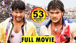 "Bhojpuri Full Movie 2017 || KHESARI LAL || Dinesh Lal Yadav ""NIRAHUA"" 