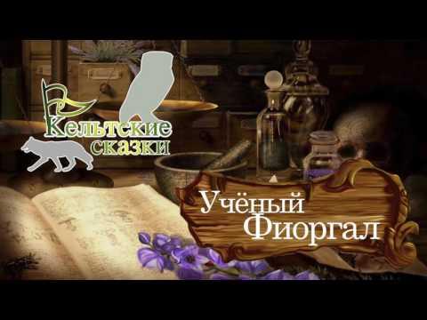 Кельтские сказки Учёный Фиоргал