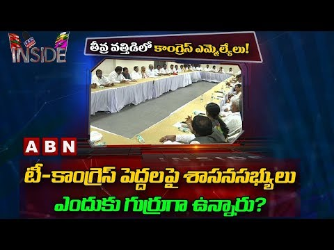 Another Shock to Telangana Congress Leaders | Inside | ABN Telugu