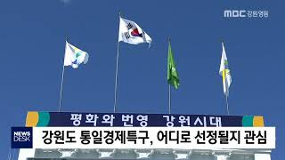 R) 대통령 경축사, 강원도 협력 사업 탄력 기대