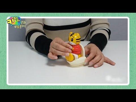 키키키TV 65회 | 아이챌린지 월령프로그램 22M '호비랑 화장실 가자'_또또쌤과 또또놀자