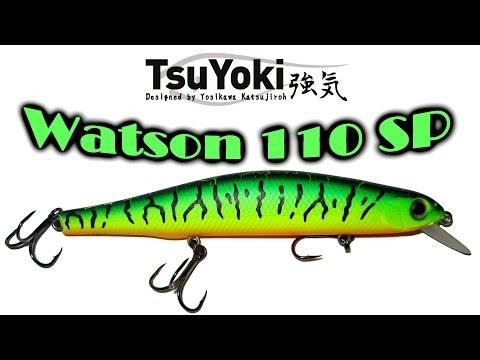Tsuyoki Watson 110 SP