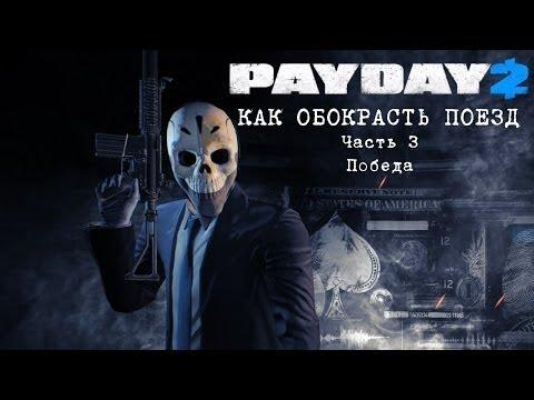 Payday 2 - Ограбление Поезда - День 2 - Победа