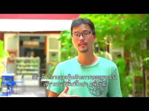 ASEAN Beyond 2015 ตอน 5 อาเซียนความไม่มั่นคงทางอาหาร