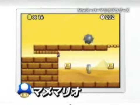 NDS 新超級瑪俐歐兄弟 - 遊戲介紹影片