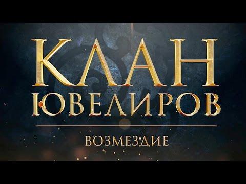 Клан Ювелиров. Возмездие (94 серия)