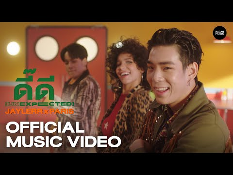 ดี๊ดี (UNEXPECTED) - JAYLERR x PARIS [Official Music Video] | Nadao Music