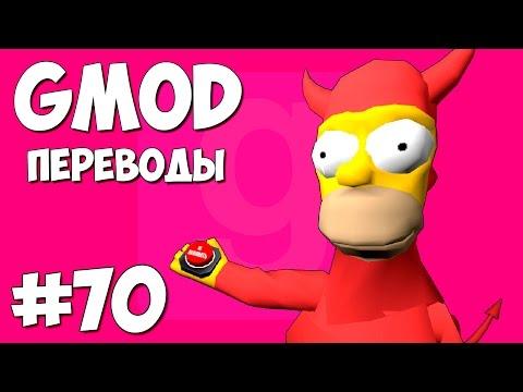Garry's Mod Смешные моменты (перевод) #70 - Кто настоящий Гомер Симпсон? (Gmod: Deathrun)