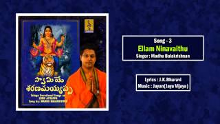 Ellam ninavaithu Jukebox - a song from the Album Swamiye Saranamayyappa sung by Madhu Balakrishnan