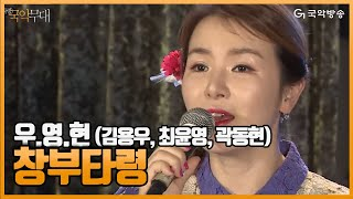 [국악무대] 창부타령(Changbutaryeong) 170429 - 피우다, 한국음악 꽃으로.. 우.영.현의 창부타령