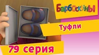 Барбоскины - 79 Серия. Туфли (мультфильм)