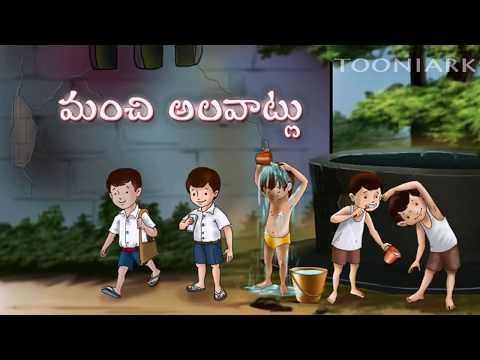 Telugu Learning's | Balasiksha | Manchi Alavatlu | By Tooniarks video