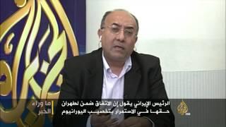 ما وراء الخبر - الاتفاق النووي بين إيران والغرب