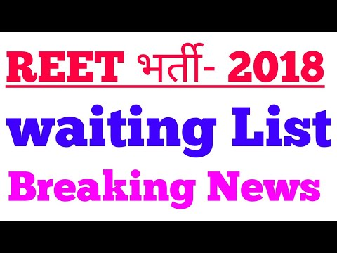 REET शिक्षक भर्ती-2018 Breaking News// बीकानेर से Big Update..✍️