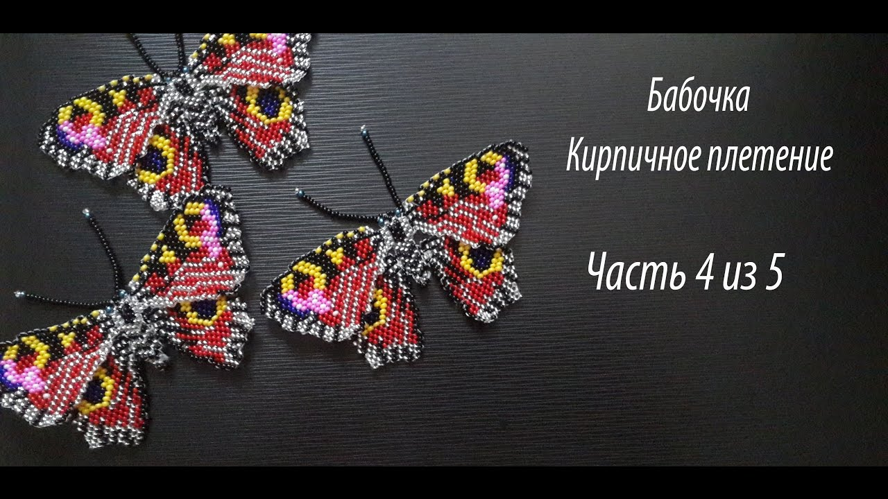 Бабочка из бисера урок