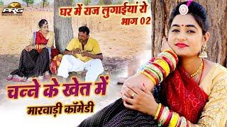 चन्ने के खेत में ( घर में राज लुगाईया रो 2 ) | राजस्थान में सबसे ज्यादा तहलका मचाने वाली कॉमेडी