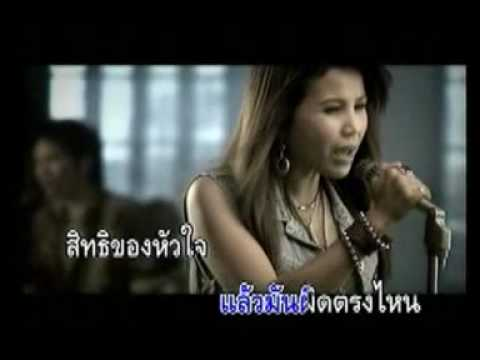 Thai Musik - Nr.1 2009 In Thailand video