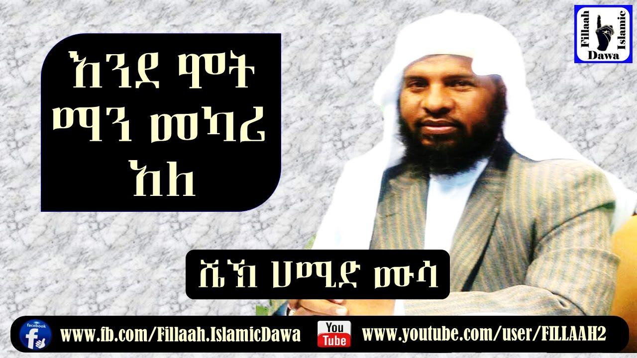 Sheikh Hamid Mussa