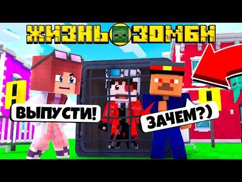ЖИЗНЬ ЗОМБИ #11! ЗА ЧТО МЕНЯ ПОСАДИЛИ? | Minecraft