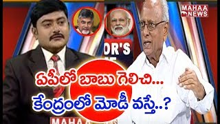 IVR Exclusive Analysis On AP Exit Poll Surveys | AP 2019 Elections | MAHAA NEWS