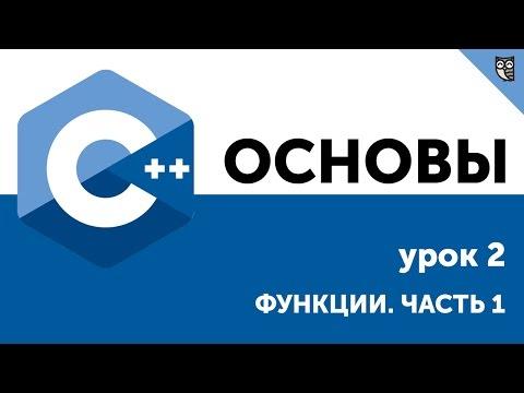 Основы ООП C++. Урок 2. Функции. Часть 1