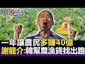 一年讓農民多賺40億 謝龍介:韓國瑜才當選已開始幫農漁或�