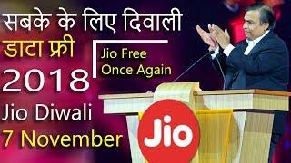 Jio diwali offer 2018 (399 में 399 फ्री ) + Jio Phone Free Win Offer 2018, Happy Diwali 2018