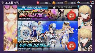 Seven Knights KR new pets awaken preview skills and more !!