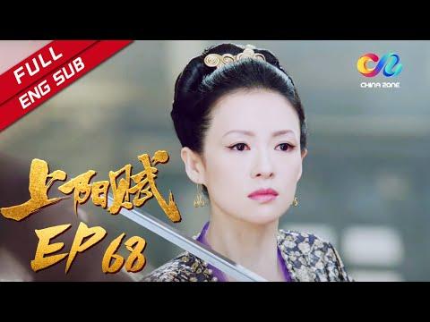 陸劇-上陽賦-EP 68