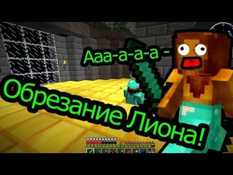 Minecraft (Выживание в бутылке) - Обрезание Лиона!