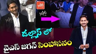 AP CM YS Jagan Dynamic Entry in Dallas | YS Jagan America Trip | AP News