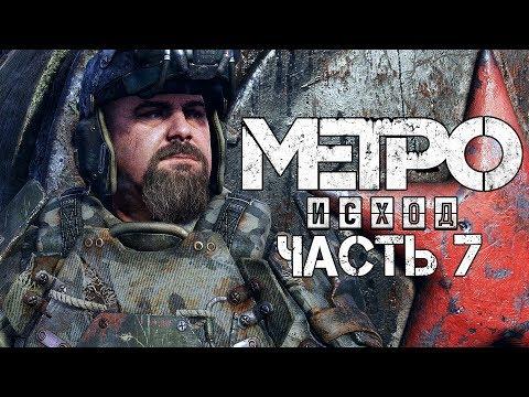 Metro Exodus ► Прохождение #7 ► МЕРТВЫЙ ГОРОД