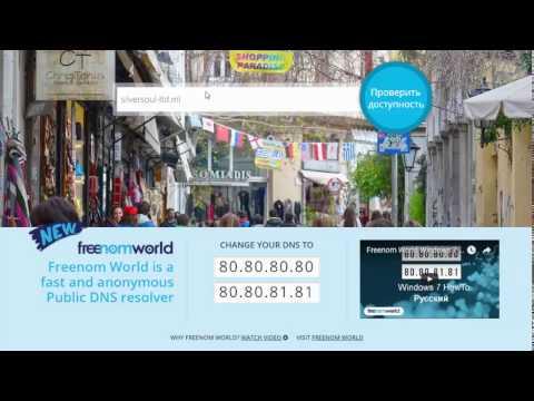 Бесплатный домен 2-го уровня и его парковка на бесплатный хостинг