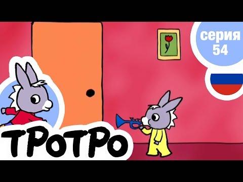 TPOTPO - Серия 54 - Тише, Тротро