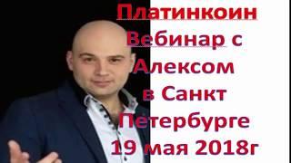 Платинкоин Platincoin.Вебинар с Алексом в Санкт Петербурге 19 мая 2018 г